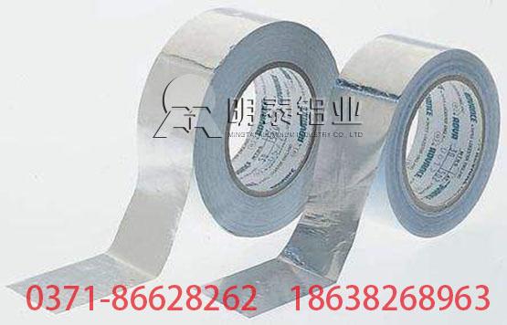明泰铝业:1235胶带铝箔、8011胶带铝箔