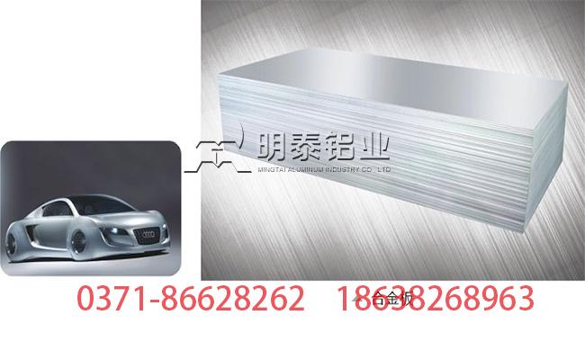 汽车用铝合金主流板材-6063铝板