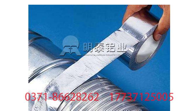 铝箔胶带在诸多领域中都充分显示出它的前景