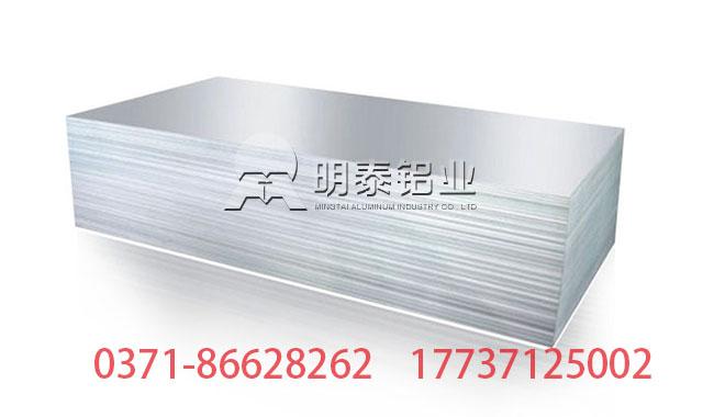 解读5052铝合金板小秘密-明泰铝业集团