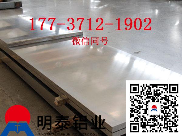 明泰铝业7075超硬铝板-航空航天专用铝板