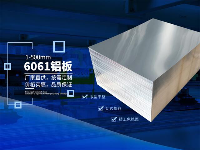 经典手机卡槽用铝合金-明泰6061铝薄板