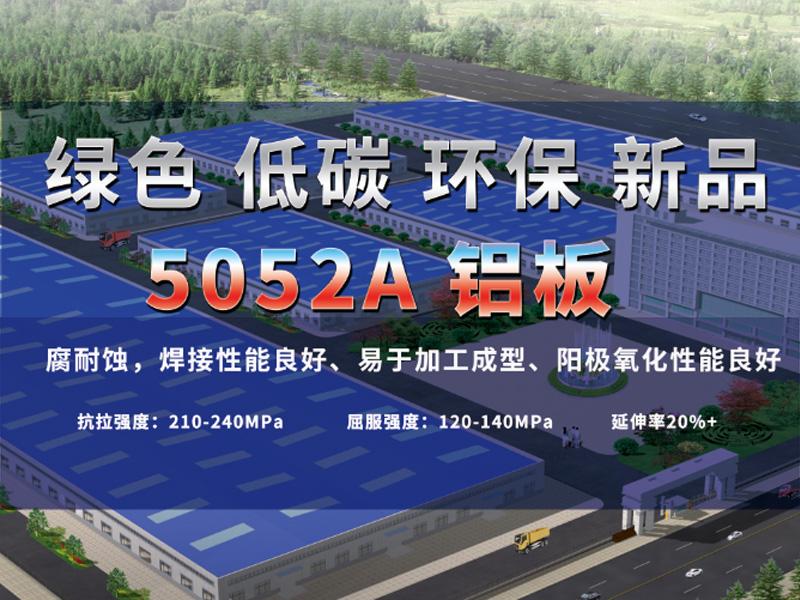 铝板厂家介绍5052A铝板是什么材质?用途有哪些?