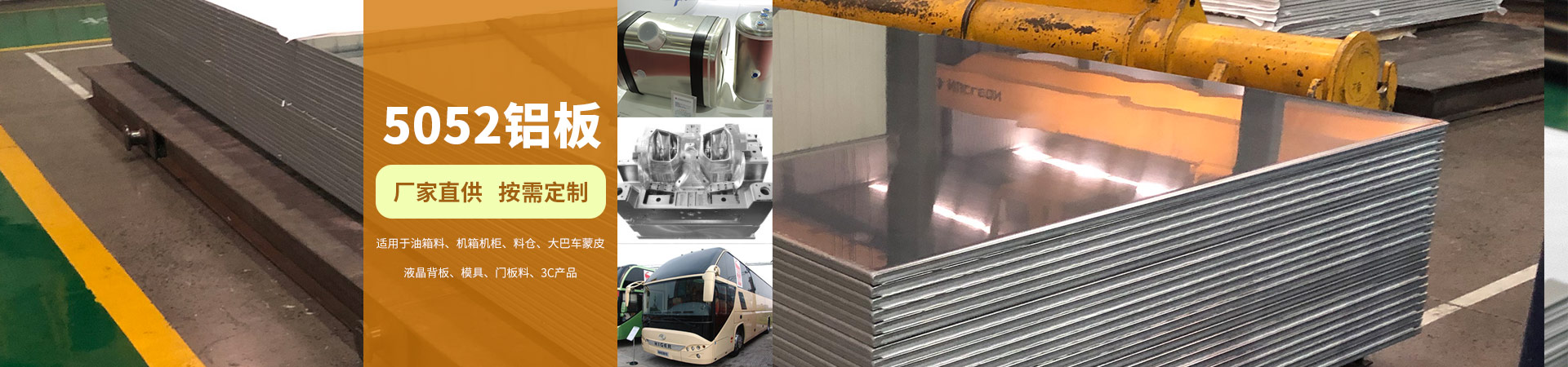 2650mm超寬超厚鋁板
